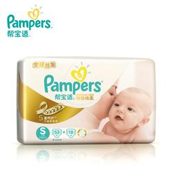 帮宝适特级棉柔S70片婴儿纸尿裤宝宝透气尿不湿白金帮小号纸尿片