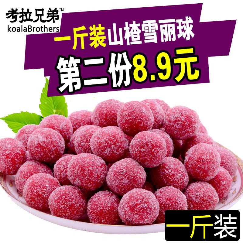考拉兄弟 山楂球 包邮 特级 开胃休闲零食蜜饯 250gx2袋