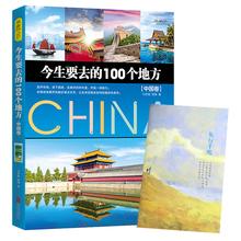 国内旅游攻略书旅行书籍 100个地方中国旅游地图册景点大全书籍 中国美 100个地方中国卷中国自助游走遍中国旅游书籍 今生要去