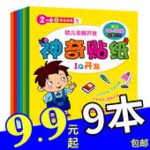 幼儿童贴纸书动脑贴贴画粘贴纸宝宝贴纸益智早教玩具2-3-4-5-6岁