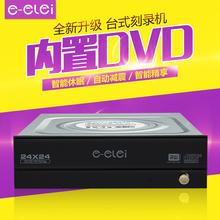 台式机光驱内置DVD刻录机SATA串口索尼三星戴尔华硕电脑通用 e磊