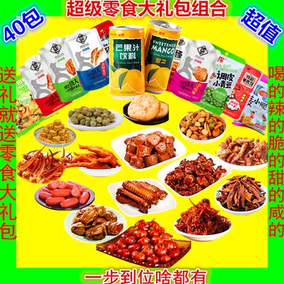[过年必备] 香辣麻辣鸭肉类零食大礼包真空装好吃辣小吃卤味熟食一箱吃的包邮