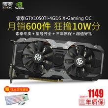 索泰GTX1050TI X-Gaming OC 4G电脑游戏独立显卡超GTX960 GTX1050