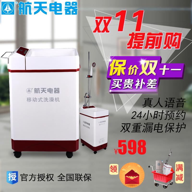 航天電器 HT-68移動熱水器洗澡機家用即熱儲水式電熱水器溫控智能