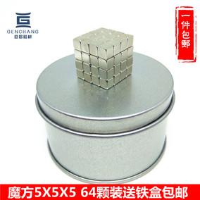 磁力魔方积木强磁方形磁铁吸铁石玩具64颗标准版送收纳盒 包邮