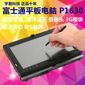 二手笔记本电脑富士通P1630酷睿双核平板宽屏NEC学生上网本松下
