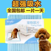 狗狗尿片宠物尿片100片泰迪尿不湿吸水尿垫尿布宠物用品全国包邮