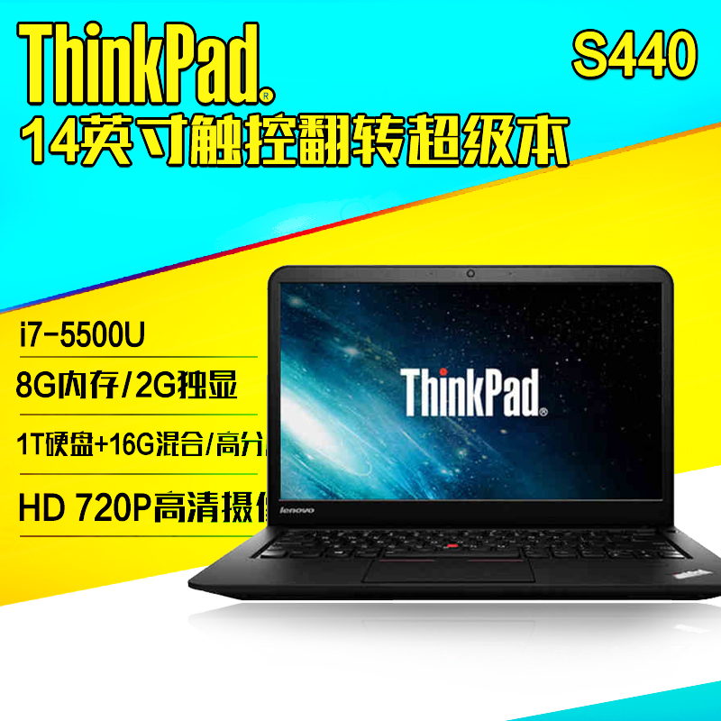 ThinkPad IBM S3-S440 20AY-A080CD I5 8G 500G 2G獨顯筆記型電腦