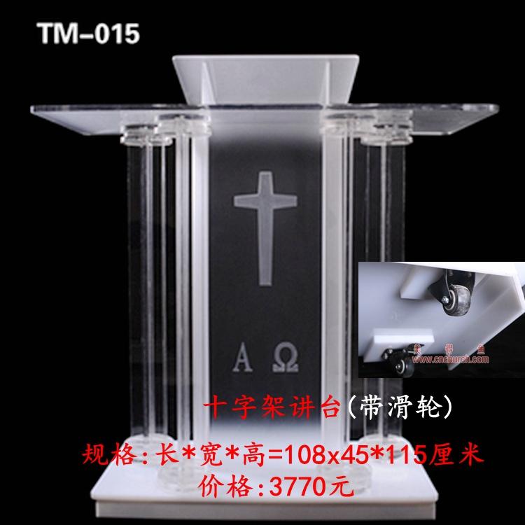 基督教讲台 十字架 培训台 牧师演讲台 滑轮移动会议桌 新款 特价