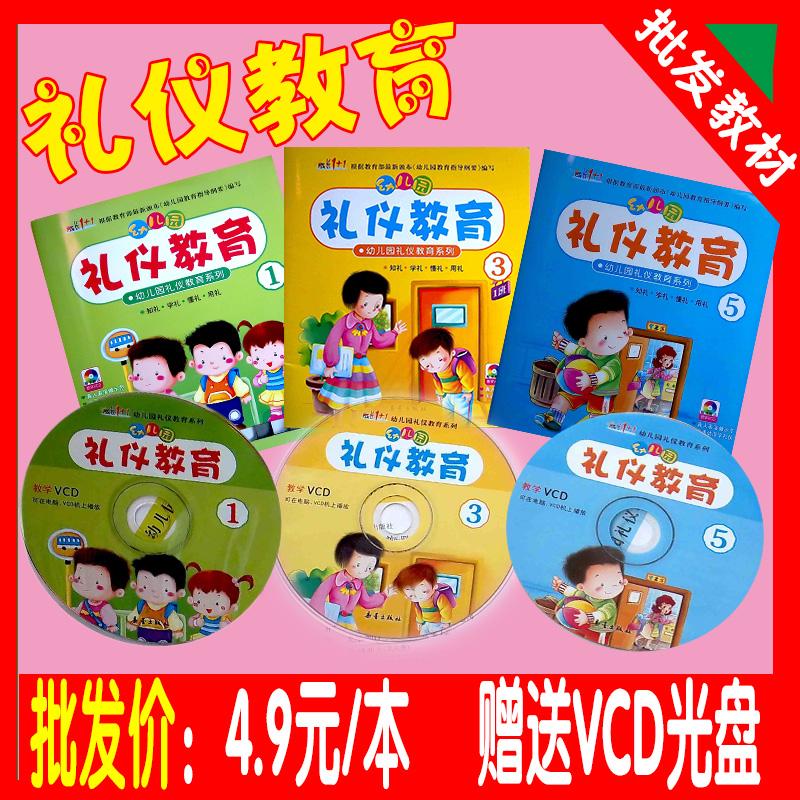 幼儿园教材用书全套批发 幼儿园礼仪教育 小中大班 成长3-6周岁