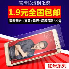 小米红米note3钢化膜红米2 3S 3X 4A note1S note2手机玻璃5贴膜