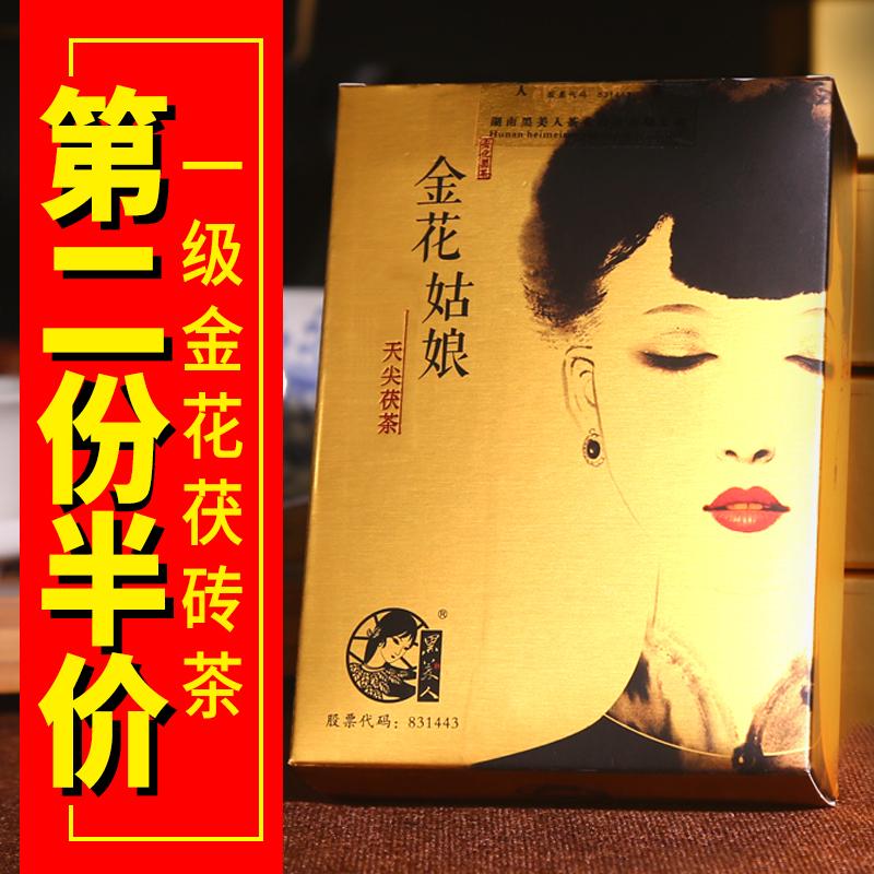 黑茶湖南安化 茯砖茶黑美人安华金花手筑茯茶安化黑茶