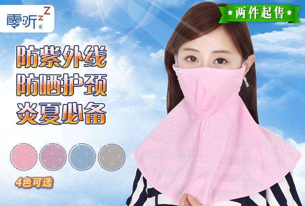零听逸活户外防晒口罩 女士夏天防紫外线 骑车开车防尘防护口罩