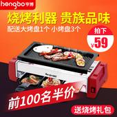 亨博SC-508-3 电热烧烤炉韩式无烟烧烤肉机 家用烧烤架不粘电烤盘