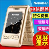 纽曼 F516双屏电信天翼翻盖老人机大字大声男女款CDMA老年人手机