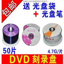 4.7G 50片 r刻录光盘光碟dvd 包邮 r刻录盘KDA空白光盘 dvd光盘dvd