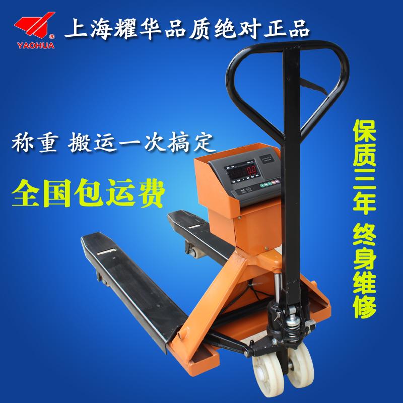 包邮耀华电子叉车秤1吨2吨3T移动称手推液压秤称重搬运秤超值新款