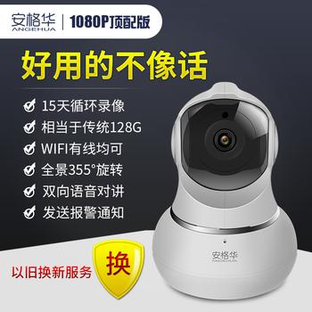 监控摄像头360度无线wifi手机远