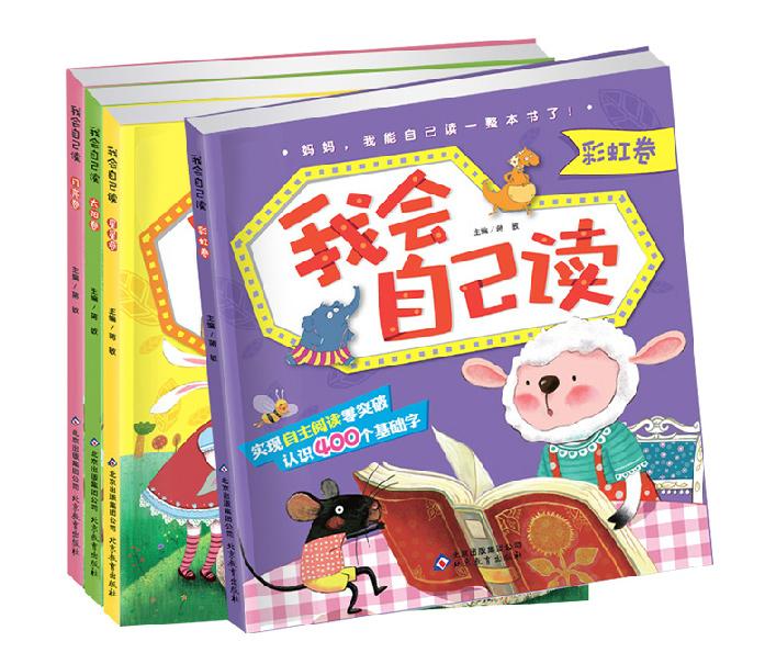 我会自己读全套4册 绘本故事 读好性格好习惯故事幼儿认字注音拼音附识字卡0-3-4-5-6岁学前认字必备童话睡前故事 正版童书