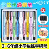 永生钢笔10支装小学生用正品卡通正姿练字墨囊两用男女礼盒装包邮