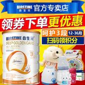 合生元婴幼儿呵护3段奶粉900g 婴儿牛奶粉三段  欧洲原罐进口包邮