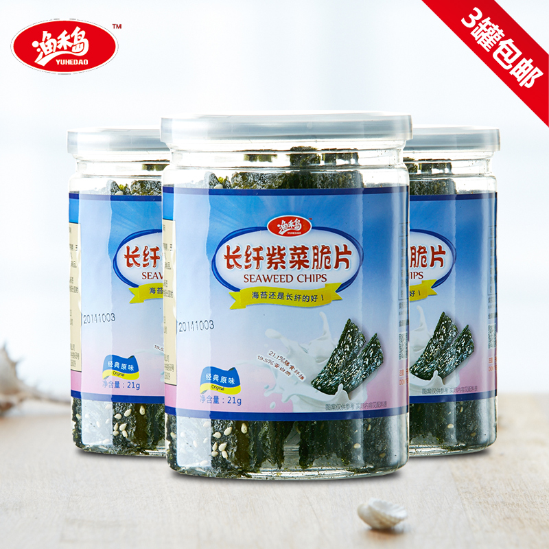 渔禾岛长纤紫菜脆片 原味3罐装 尊贵休闲零食 儿童即食海苔