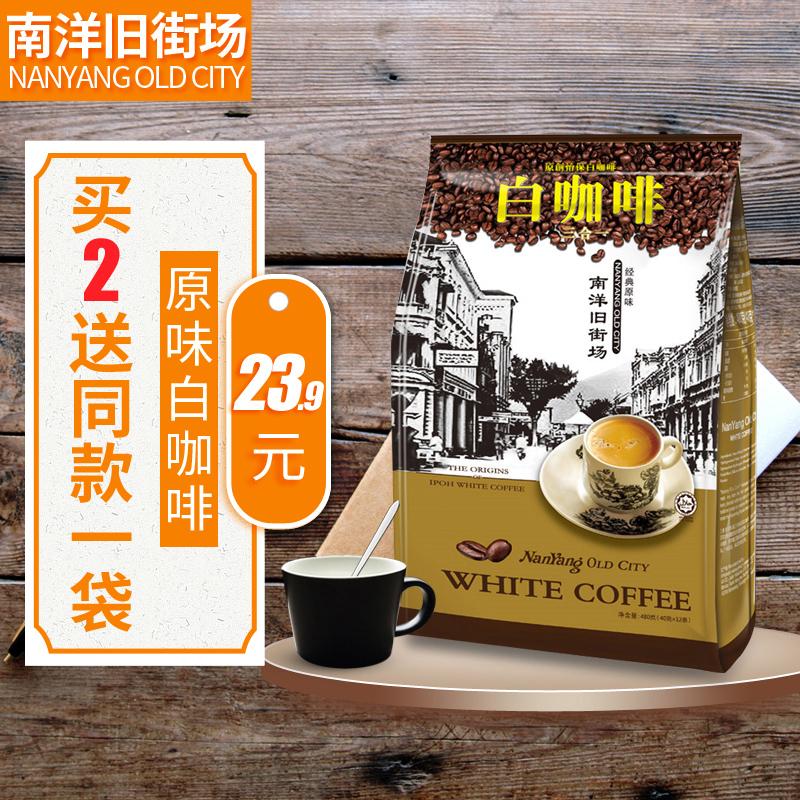 旧街场马来西亚速溶咖啡南洋进口 款1袋