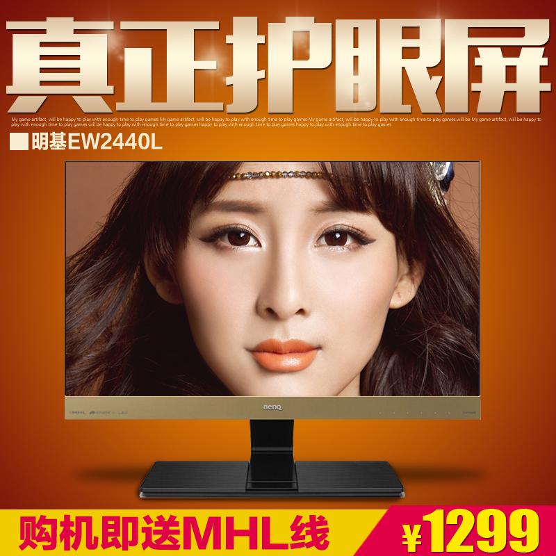 BENQ明基无边框液晶显示器EW2440L滤蓝光不闪屏护眼24寸LED护眼屏