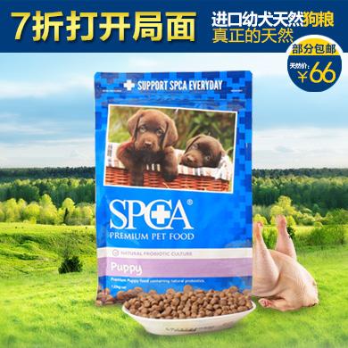 新西兰SPCA进口优质狗粮幼犬鸡肉米饭通用优质天然粮1.25KG包邮