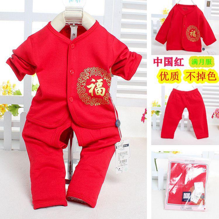 男女宝宝大红色新生儿满月服初生婴儿内衣0-3个月宝宝套装不掉色
