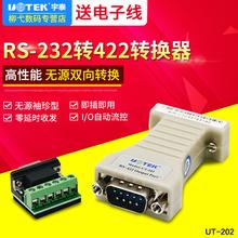 202D 232转422转换器无源双向RS422转9针串口232转换模块 宇泰