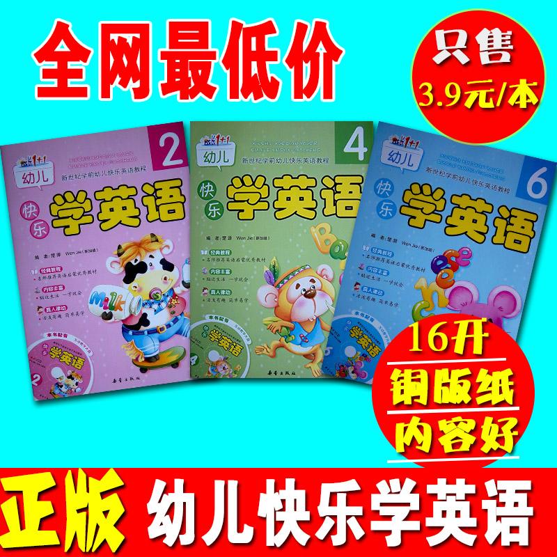 新幼儿英语启蒙教材3-6岁宝宝语言图书4-5岁少儿童书籍正版
