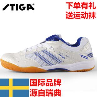 STIGA斯蒂卡乒乓球鞋男鞋专业训练鞋男女春夏新款运动鞋正品包邮