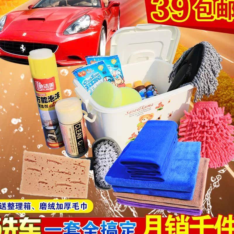 爱车佳家庭车用洗车套餐工具清洁用品组合水桶套装擦车毛巾收纳箱