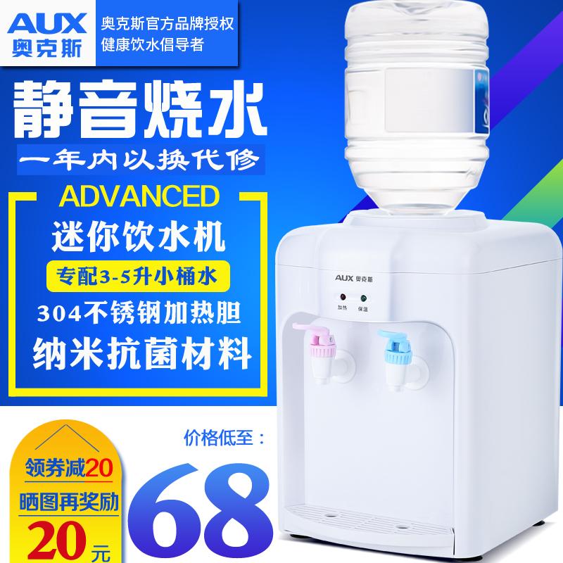 aux/奥克斯 迷你型温热台式饮水机小型加热家用办公室配小桶水