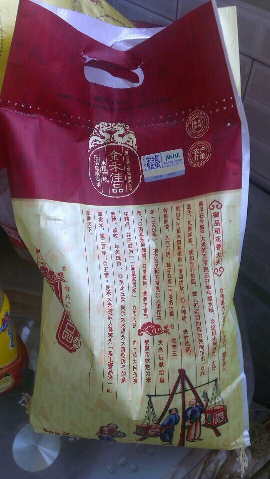 新米东北五常稻花香米纯天然绿色有机食品低价促销多买特价