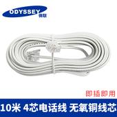 室内座机电话机连接线延长线10米 4芯纯铜 四芯电话线 ODYSSEY