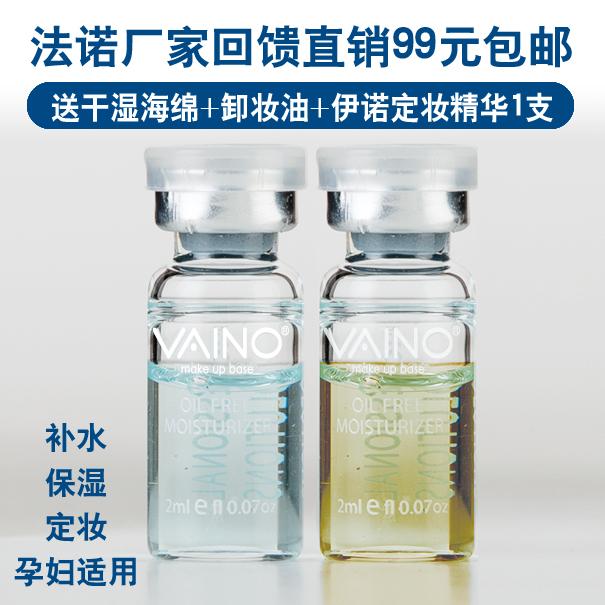 VAINO法诺影楼专用新娘定妆安瓶无油妆前保湿定妆精华(单支价)