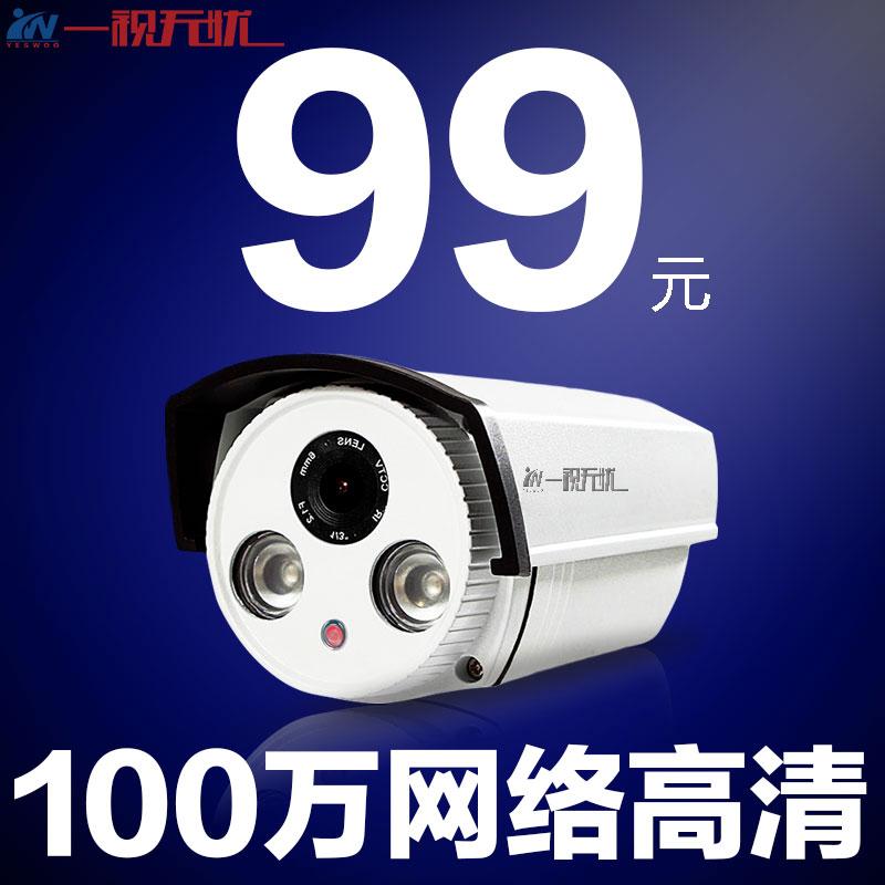 网络摄像头  百万高清数字摄像机 手机远程720P高清夜视室外探头
