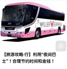 日本自由行 夜行巴士夜间巴士大巴预定东京大阪京都奈良北海道