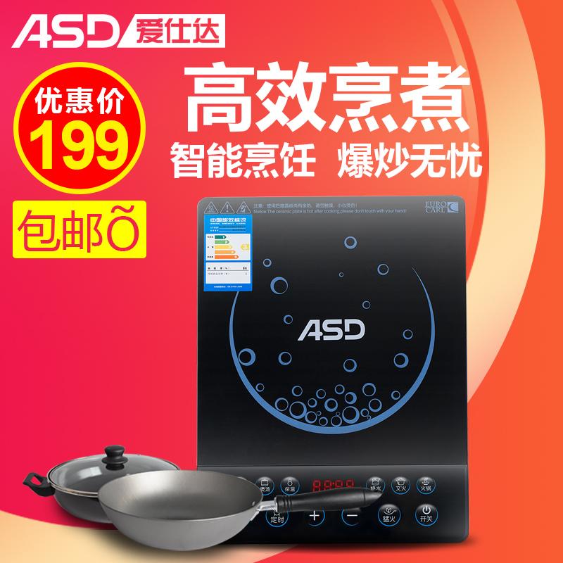 新品火锅电磁炉 厨房电器正品 ASD/爱仕达 AI-F2167A  送汤锅炒锅