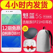 4色现货 0首付【选魅手环+音箱礼】Meizu/魅族 魅蓝5s全网通手机