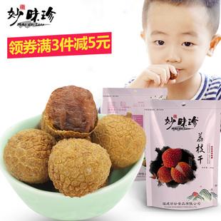 2015年头茬新货妙味珍 莆田荔枝干足足2 斤 核小肉厚1000g