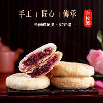 6枚 云南玫瑰鲜花饼美食特产糕点好吃的休闲零食品店小吃批发包邮