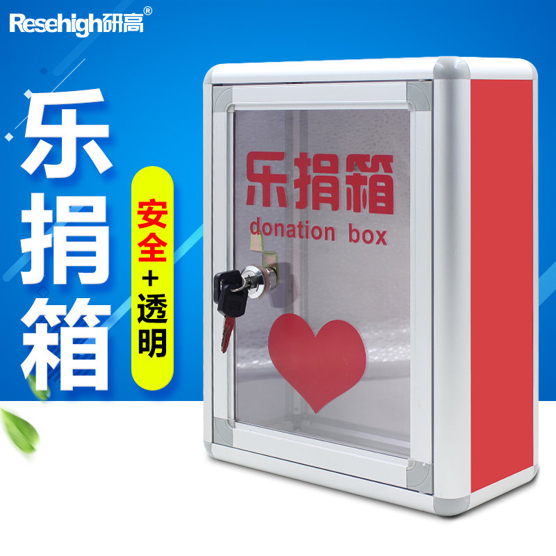 研高 透明亚克力乐捐箱爱心箱捐款箱上投口组合式安装方便C158C