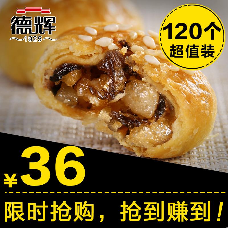 【德辉_酥饼】120个梅干菜肉松酥饼糕点金华黄山烧饼年货小吃零食