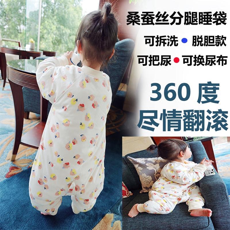 可拆洗脱胆款儿童蚕丝分腿睡袋宝宝防踢被婴幼儿蚕丝睡袋连体哈衣
