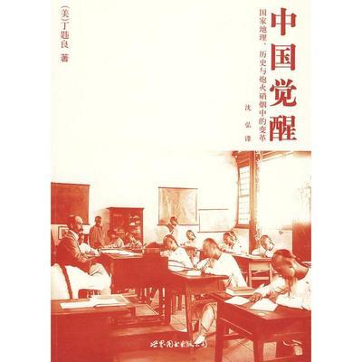 中国觉醒:国家地理、历史与炮火硝烟中的变革 丁韪良著  新华书店正版畅销图书籍