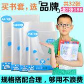 防水包书纸塑料加厚 包邮 书套 自粘书膜 透明 迪斯熊小学生书皮