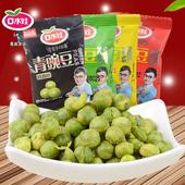 口水娃青豆豌豆500g  蒜香牛肉香辣原味 青豌豆休闲零食品包邮